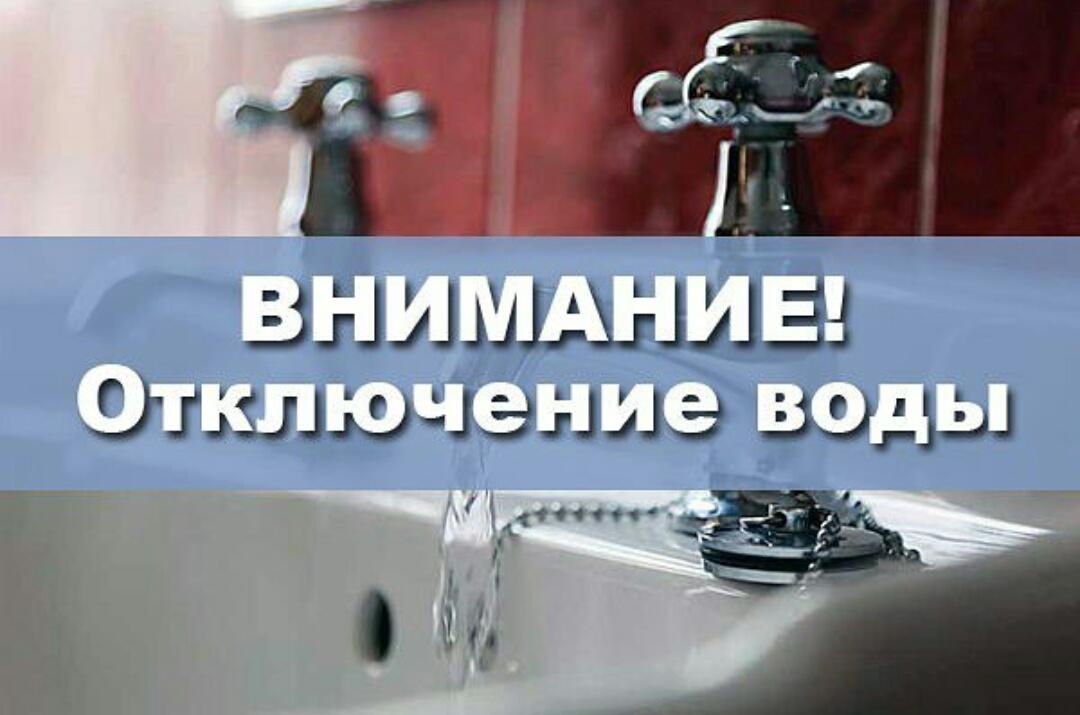 Картинки по запросу фото отключение воды