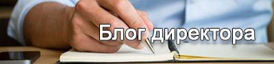 Блог директора
